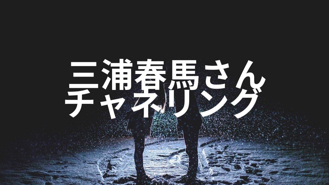 春 ブログ 霊 視 三浦 馬