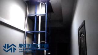 Малогрузовой (сервисный) подъёмник ЛИФТИНДУСТРИЯ в металлокаркасной шахте(Сервисный (малогрузовой) подъёмник ЛИФТИНДУСТРИЯ - выгодное приобретение для склада, производства, рестора..., 2015-05-08T07:19:01.000Z)