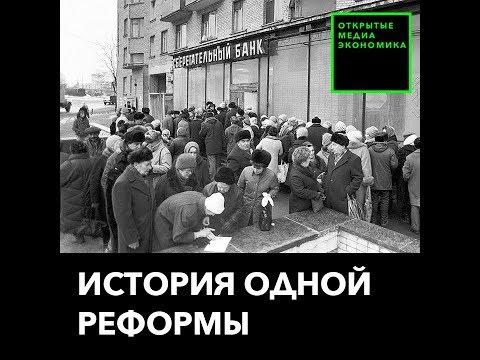 Как правительство СССР обмануло граждан с денежной реформой