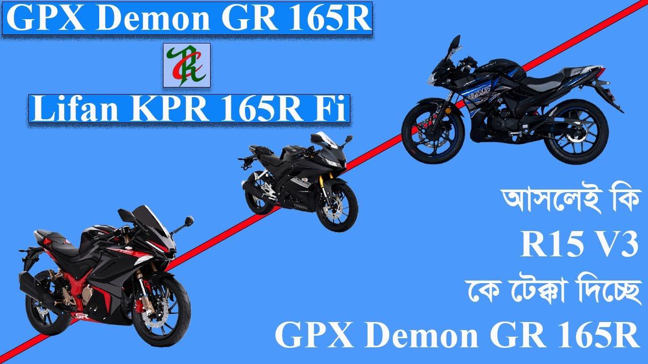 আসলেই কি R15কে টেক্কা দিচ্ছে GPX Demon? GPX Demon GR 165R vs Lifan KPR 165R Fi