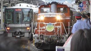 【JR西日本】サロンカーなにわ 「紀勢本線全通60周年記念号」 @和歌山駅