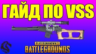 ГАЙД ПО VSS в PlayerUnknown's Battlegrounds