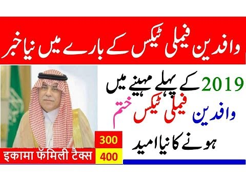 Saudi Arabia Family Tax & Wafideen Tax New Update 2019 Saudi Investment EveryThing Easy