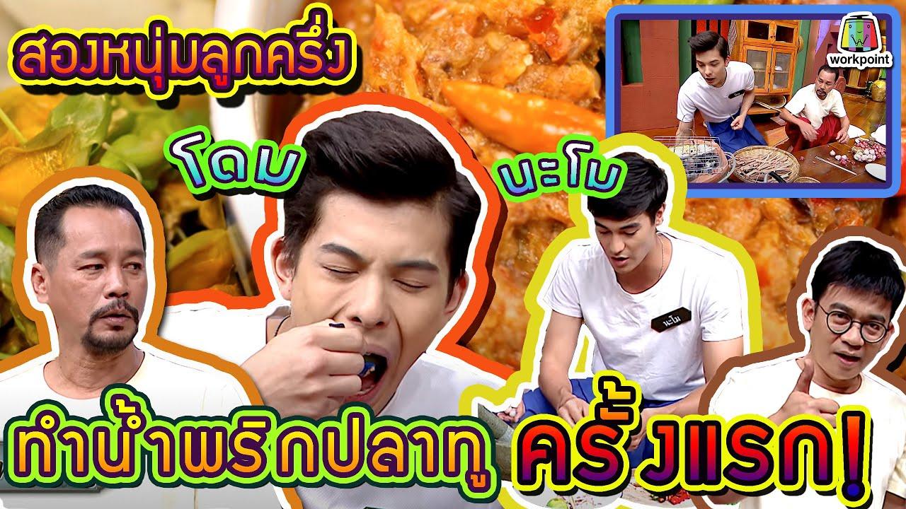 วัยรุ่นเรียนไทย | คุณพระช่วย ๒๕๖๒ | น้ำพริกปลาทู | นะโม VS โดม