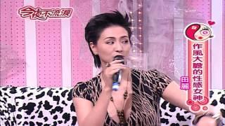 【今夜不流淚】第4集 作風大膽的性感女神_田麗