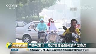 [中国财经报道]中央气象台:华北黄淮新疆等地持续高温| CCTV财经