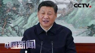 [中国新闻] 中共中央政治局召开会议 分析研究当前经济形势和经济工作 审议《中国共产党问责条例》和《关于十九届中央第三轮巡视情况的综合报告》中共中央总书记习近平主持会议   CCTV中文国际