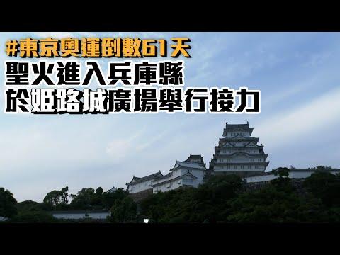 聖火進入兵庫縣 於姫路城廣場舉行接力/愛爾達電視20210523
