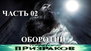 Оборотни. Часть 02. Территория Призраков. Серия 71.