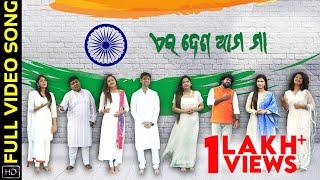 Ae Desha Ama Maa - ଏଇ ଦେଶ ଆମ ମା | Full Video Song | HD | Somesh | Tapu Mishra | Shasank | Deepti Mp3 Song Download