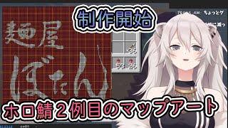 【ホロライブ切り抜き】麺屋ぼたんもマップアート挑戦!【獅白ぼたん】