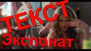 Экспонат ТЕКСТ /на лабутенах ТЕКСТ песни Экспонат Ленинград/
