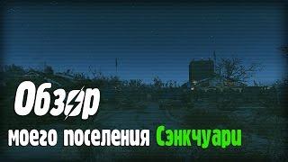 Обзор моего поселения в Fallout 4 Сэнкчуари