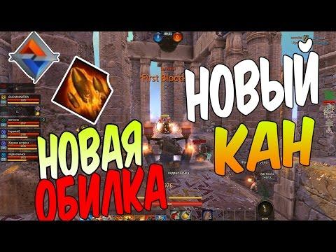 видео: panzar | #5 | НОВЫЙ КАН | НОВАЯ ОБИЛКА!