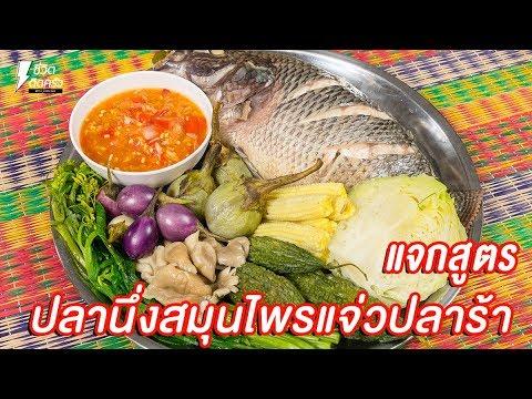 [แจกสูตร] ปลานึ่งสมุนไพรแจ่วปลาร้า - ชีวิตติดครัว