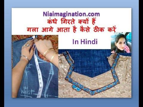 कंधे गिरते क्यों हैं गला आगे आता है कैसे ठीक करें |  shoulders falls, ways to fix | in Hindi
