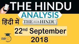 22 September 2018 - The Hindu Editorial News Paper Analysis - [UPSC/SSC/IBPS] Current affairs