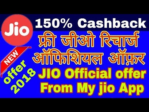 Free Jio recharge offer 2018 official offer on Myjio app, latest official  trick JIO free recharge