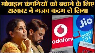 Telecom Sector की Crisis में फंसे Vodafone idea, Airtel, JIO और BSNL पर Cabinet meeting में बड़ा फैस
