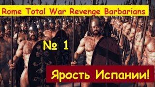 Rome Total War [ MOD ] Месть Варваров 3 - Компания за Испанию №1