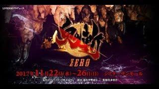 LIVEDOGプロデュース『鬼斬ZERO』 【原作】サイバーステップ株式会社 【...