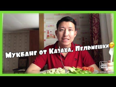 Mukbang. Мукбанг от Казаха. Пельмени. Овощи. Говорю про кино и премию Оскар. «Джокер»