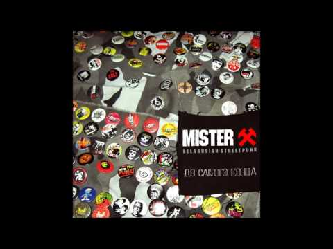 Клип Mister X - Родное Гетто