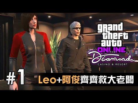 【GTA鑽石賭場任務 #1】Leo、阿俊齊齊救大老闆