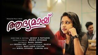 ആദ്യമായി കണ്ടനാളിൽ നീ എൻ മനം കവർന്നു | Latest Malayalam Love Music Song 2018