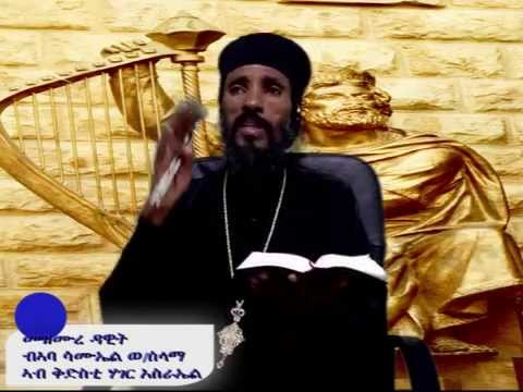 (mezmure dawit by father samuel w/selama )መዝሙረ ዳዊት ምዕራፍ 5 (paslm of david chapter 5)ብኣባ ሳሙኤል ወ/ሰላማ