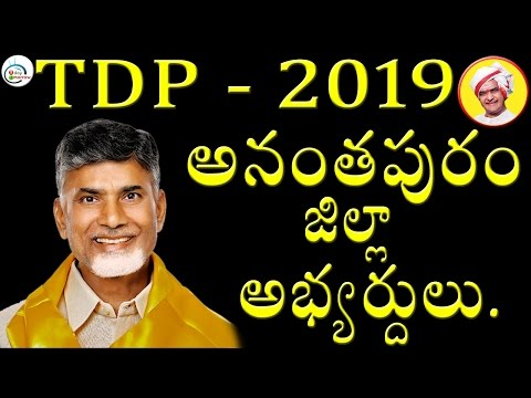 Anantapur District TDP Candidates On 2019 Ap Elections || 2day2morrow