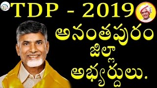 Anantapur District TDP Kandidaten Auf 2019 Ap Wahlen || 2day2morrow