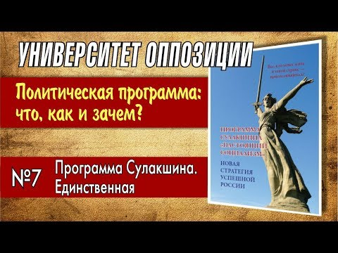 Университет оппозиции. Выпуск №7 Программа Сулакшина. Единственная