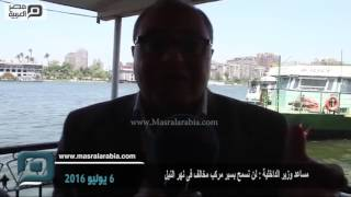 بالفيديو| مساعد وزير الداخلية: لن نسمح بسير مركب مخالف في النيل