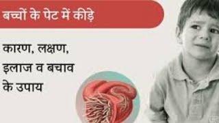 Evimectin A Tablets review in Hindi इसे आजमाए....जिद्दी पेट के कीड़े जड़ से खत्म हो जाएंगे !