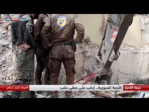 الأزمة السورية.. إدلب على خطى حلب  - نشر قبل 48 دقيقة