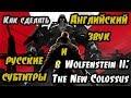 Assassins Creed 2 английская озвучка русские субтитры