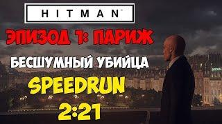 Быстрое прохождение Hitman 6. Париж / Бесшумный убийца ☛ Speedrun 2:21
