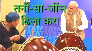 Narender Modi played drum in japan||tani sa jins dhila kara bhojpuri song||donald trump||330 Masti||