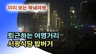 [통일TV] 미리보는 북녘여행, 평양 시민들 퇴근길 여…