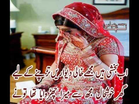 Very Very Sad Urdu Poetry - Hath me lagakar mahendi - Tanha Abbas - Voice  Rj haiya Khan
