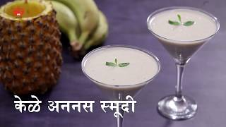 Pineapple Banana Smoothie - How To Make Fruit Smoothie By Roopa - Summer Special Smoothie Recipe