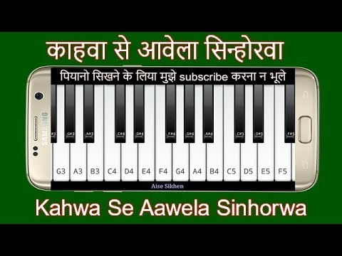 How to Play '' Kahwa Se Awela Sinhorwa Bhojpuri Sohar ''  - Piano ( By - Piano or Mobile App )