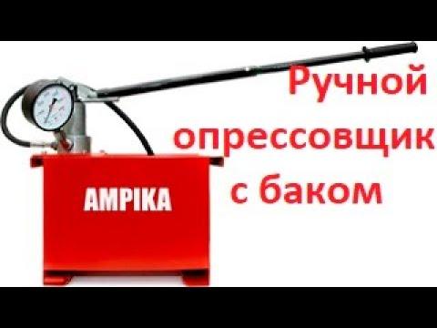 Ручной опрессовщик с баком УГИ-1. Принцип работы с пояснениями.