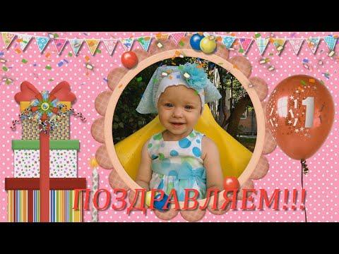 С ПЕРВЫМ ДНЕМ РОЖДЕНИЯ ДОЧЕНЬКА -  1 ГОДИК! Поздравление от мамы и папы.