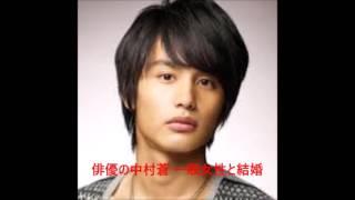 俳優の中村蒼(25)が21日、自身のブログを更新。一般女性との結婚...