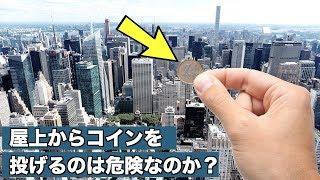 地上443mからコインを落としたらどうなるのか?エンパイア・ステート・ビルからマネーを落とすと…