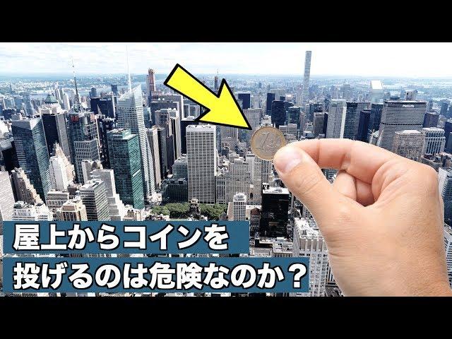 【衝撃】地上443mからコインを落としたらどうなるのか?