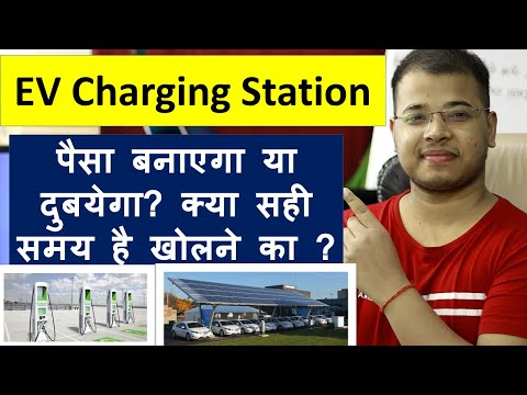 Electric Vehicle Charging Station खोलना सही है ? Business of EV Charging Station | Should You Invest