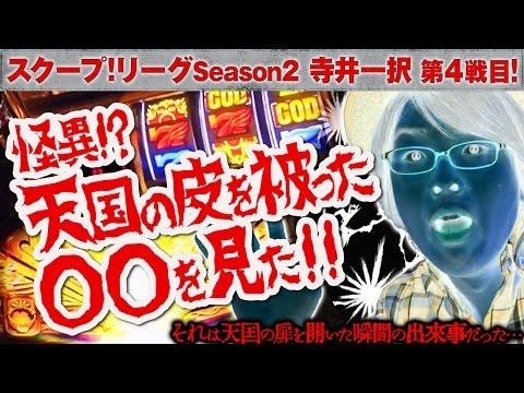 スクープリーグ! season2 vol.20
